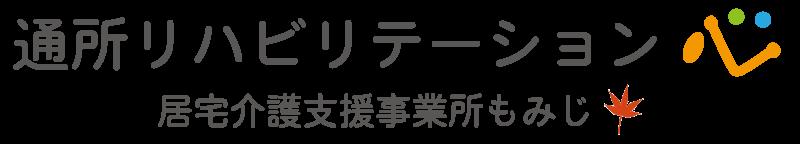 佐賀 小城 通所リハビリテーション 心
